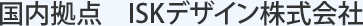 ISKデザイン株式会社